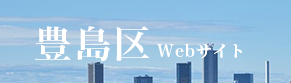 豊島区webサイト